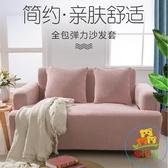 沙發套罩套全蓋布全包布藝四季組合通用型沙發墊【樂淘淘】