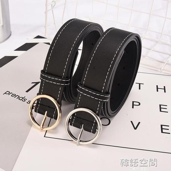 腰帶 女士皮帶黑色時尚韓國腰帶簡約百搭裝飾韓版學生牛仔褲帶