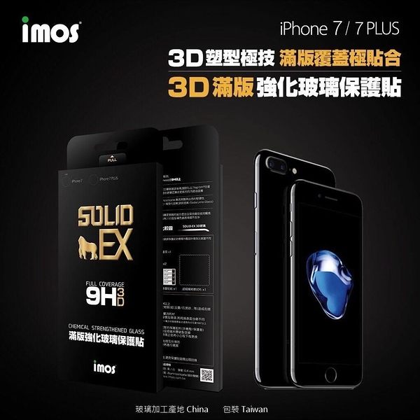 【現貨】imos iPhone 7 Plus 5.5吋 SOLID-EX 9H 3D 曲面滿版強化玻璃保護貼 0.4mm