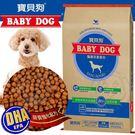 【培菓平價寵物網 】統一寶貝狗《全犬種》營養乾糧 - 20磅/9.07kg