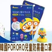 PORORO 兒童口罩 三層 印花口罩 不織布口罩 防塵 飛沫口罩 PM2.5 空氣污染 防毒 有機氣體