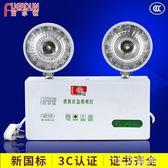 雙頭應急照明燈停電安全出口插電充電指示燈 小艾時尚NMS