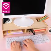 加厚電腦增高架顯示器底座支架辦公桌面收納盒鍵盤電腦支架igo 時尚潮流
