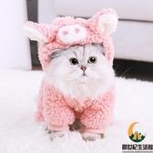 寵物貓咪衣服秋冬搞笑冬裝搞怪保暖貓貓加厚可愛小貓冬季服飾【創世紀生活館】