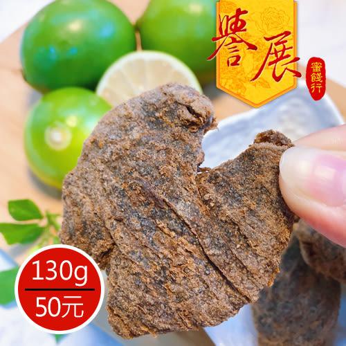【譽展蜜餞】陳皮黑檸檬 130g/50元