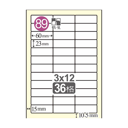 Herwood 鶴屋牌 NO.A2360 A4 三合一影印自黏標籤貼紙/電腦標籤 23x60mm 20大張入