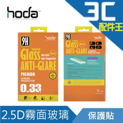 HODA iPhone 5/5S/SE 2.5D霧面鋼化玻璃保護貼 透明玻璃 0.33mm 防指紋/眩光