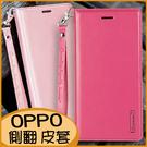 OPPO A72 A5 A9 2020 側翻皮套 手機殼 插卡皮套 翻蓋保護套 防摔軟殼