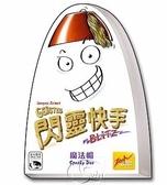 【新天鵝堡桌遊】閃靈快手魔法帽