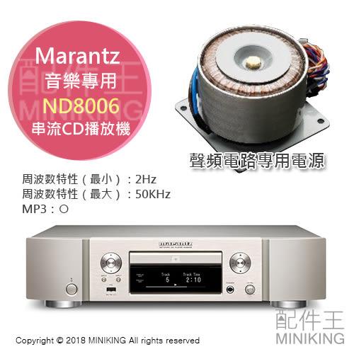 【配件王】日本代購 馬蘭士 Marantz ND8006 串流 綜合CD播放機 Hi-Fi數位音源