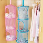 ♚MY COLOR♚可摺疊三層收納網袋 晾曬 晾衣籃 掛架 陽台 衣櫃 多層 透氣 內衣 內褲【L151】
