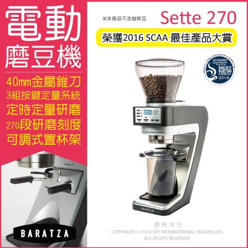 (原廠公司貨)【BARATZA】定時定量咖啡電動磨豆機 Sette 270 (錐刀直落粉) (主機保固一年)