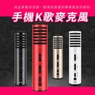 台灣得勝 手機K歌麥克風 PH105 KTV麥克風 K歌神器 全民K歌麥克風 藍牙麥克風 無線K歌麥克風