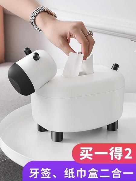 紙巾盒創意客廳家用可愛餐廳茶幾抽紙盒牙簽盒多功能 【年終盛惠】