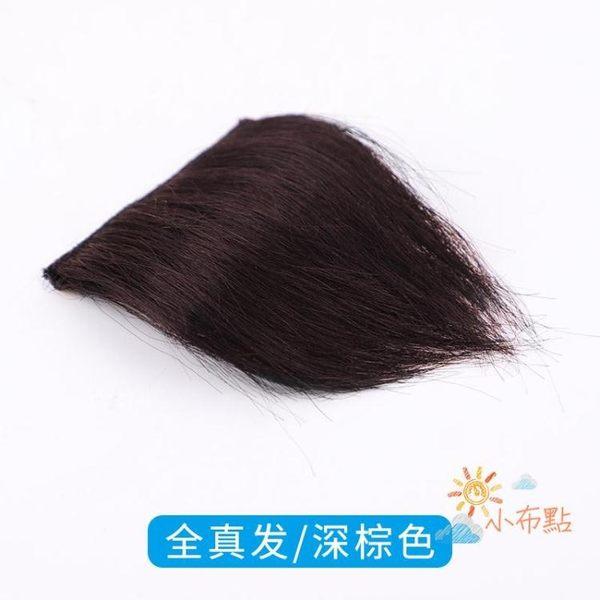 男士假髮片頭頂蓬鬆墊真髮墊髮根蓬鬆器隱形無痕頭頂補髮片墊髮片