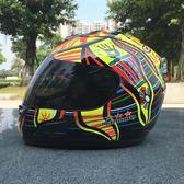 摩托車頭盔全盔男女全覆式四季通用個性酷機車賽車夏季防霧安全帽