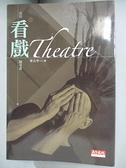 【書寶二手書T6/藝術_CNX】我的看戲隨身書_李立亨