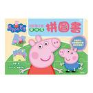 粉紅豬小妹愛玩耍拼圖書