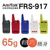 AnyTalk FRS-917 免執照 無線 對講機 1組2入 可客製 防擾碼 附 耳麥*2 背夾*2 手腕繩*2