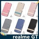 realme GT 星沙紋保護套 撞色側翻皮套 輕薄防水 支架 磁扣 插卡 手機套 手機殼