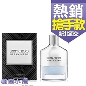 JIMMY CHOO URBAN HERO 城市英雄 男性淡香精 50ML