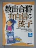 【書寶二手書T7/少年童書_IDA】教出合群、有自信的孩子_任真影