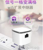 樂光WiFi信號擴大器wife增強器擴展家用路由網絡放大器大功率迷你 洛小仙女鞋