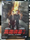 挖寶二手片-T03-177-正版DVD-電影【鋼鐵墳墓3】-席維斯史特龍 戴夫巴蒂斯塔(直購價)