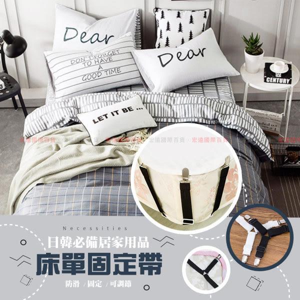 進化版鬆緊帶三角床單固定器防滑固定帶 床包床單夾床罩夾床單扣 4個一組