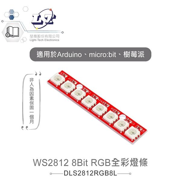 『堃邑Oget』WS2812 RGB 8燈全彩燈條 適用Arduino、micro:bit、數莓派 適合各級學校 課綱 生活科技