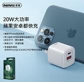 【世明國際】Remax英速系列20W QC+PD快充充電器迷你充電頭 蘋果安卓快充 手機充電器