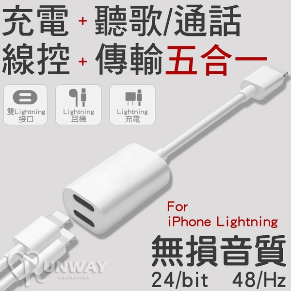 iPhone專用 耳機/通話+充電+傳輸+線控 五合一 雙lightning 一公轉二母 轉接頭 直播