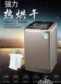 洗衣機8kg全自動家用9KG大容量熱烘乾洗烘一體機滾筒迷你小型220VYXS 夢娜麗莎
