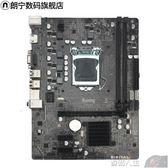 CPU朗寧 B75主板1155針主板全新ddr3配i5 3470 cpu套裝超H61 B85 數碼人生