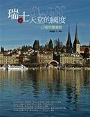 (二手書)瑞士,天堂的國度:12城市慢漫遊