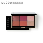 SUQQU 晶采淨妍6色頰彩盤 16.5g
