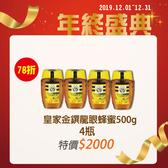 【年終盛典】皇家金鐉龍眼蜂蜜500g*4瓶