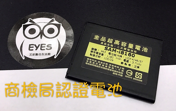 【金品商檢局認證高容量】適用三星GALAXY Ace2 i8160 S7562 1180MAH 手機 電池 鋰電池