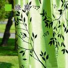 Limya彩藝布簾-綠葉 寬140cm×...