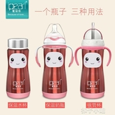 奶壺便攜兒童保溫杯冬季防摔水杯吸管保溫奶瓶冬天嬰幼兒一瓶多用 扣子小铺