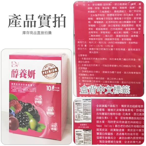 DV 醇養妍 10入 野櫻莓+維生素E 賈靜雯推薦【YES 美妝】