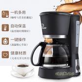 九殿KF-A02煮咖啡機家用全自動小型迷你型美式滴漏式咖啡壺煮茶壺「時尚彩虹屋」