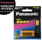 Panasonic 國際牌 BK-4LDAW2BTW 原廠4號AAA即可用無線電話專用鎳氫充電電池