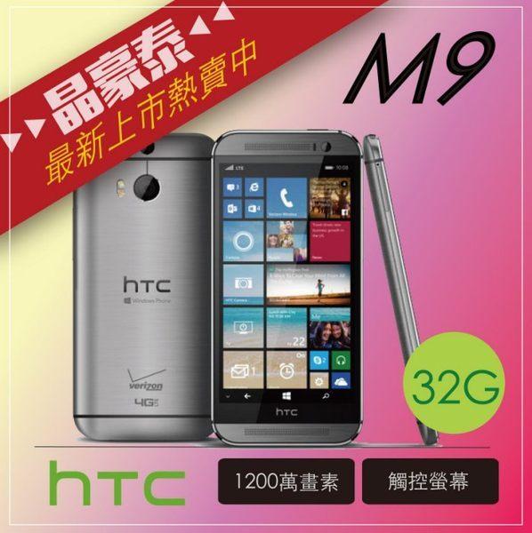 分期0利率 HTC One M9 32G 5吋 八核心 全新 旗艦機 手機 現金分期