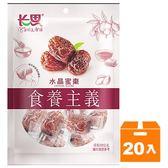 長思 水晶蜜棗 235g (20入)/箱