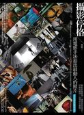 (二手書)攝影停格:用電影手法拍出最動人的照片【北京電影學院經典傳授】