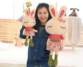 兔子毛絨玩具抱枕公仔女可愛萌布娃娃玩具禮物【步行者戶外生活館】