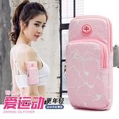 運動臂包 手機袋手腕手臂包女運動手機包可愛健身裝備放手機的臂套胳膊【快速出貨八折搶購】