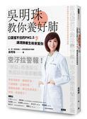 吳明珠教你養好肺:口罩擋不住的PM2.5,讓清肺養生術來幫你