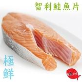 【南紡購物中心】【賣魚的家】厚切新鮮智利鮭魚3片組